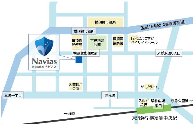 弁護士法人ナビアス 横須賀オフィス地図