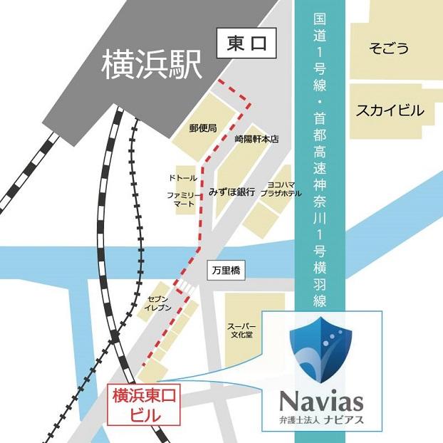 弁護士法人ナビアス 横浜オフィス地図